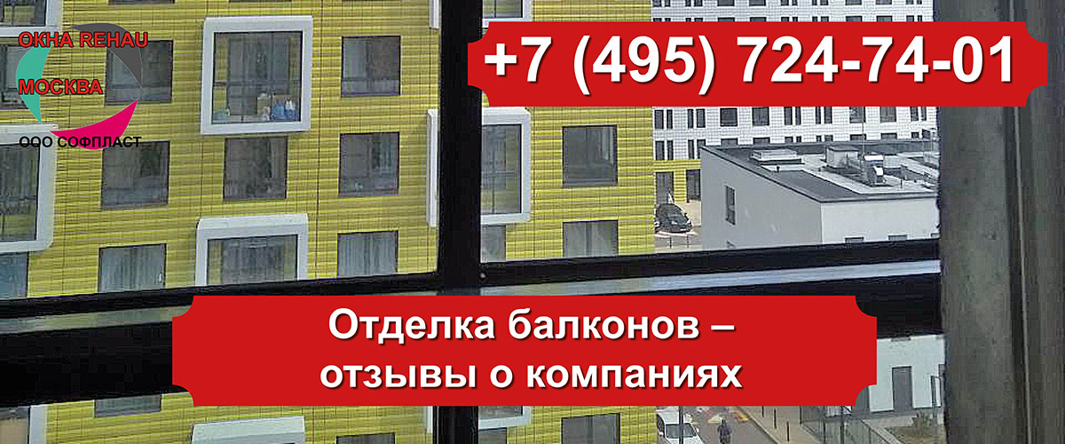 Отделка балконов –отзывы о компаниях – okno-24.ru – Интернет-магазин окон REHAU