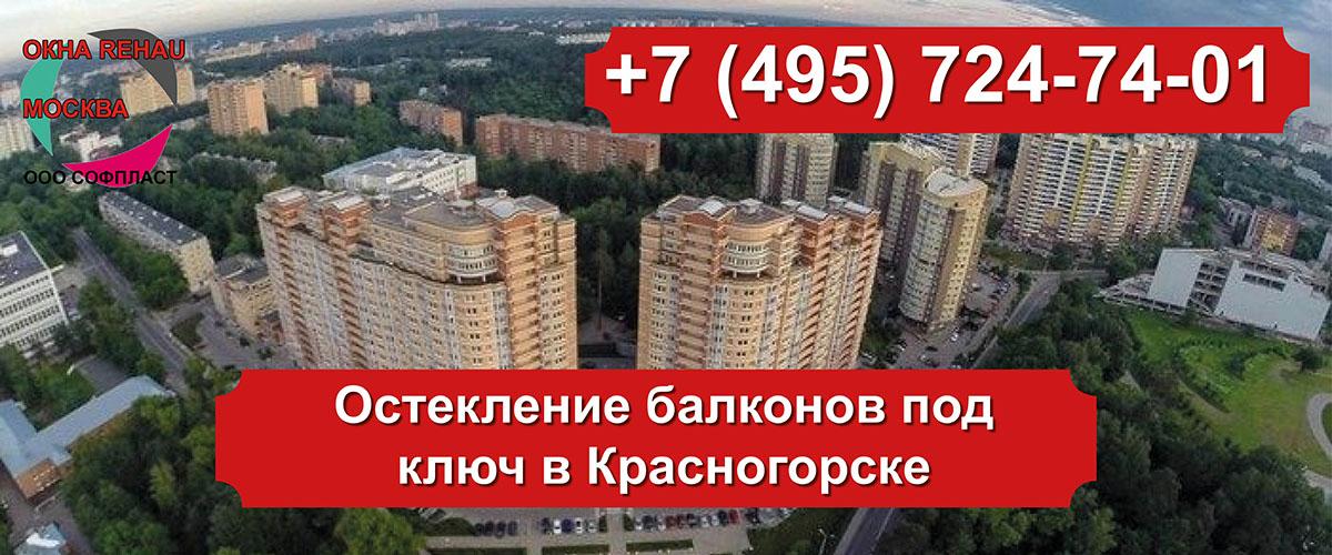 Остекление балконов под ключ в Красногорске – okno-24.ru – Интернет-магазин окон REHAU