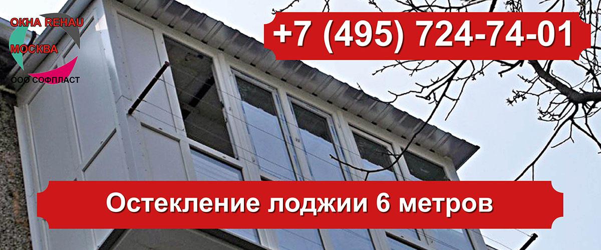 Остекление лоджии 6 метров – okno-24.ru – Интернет-магазин окон REHAU