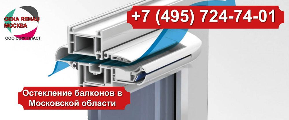 Остекление балконов в Московской области