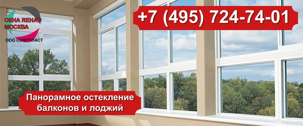 Панорамное остекление балконов и лоджий – Москва, Московская область