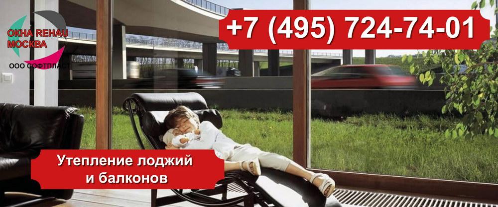 Утепление лоджий и балконов – Москва, Московская область